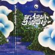 オオサンショウウオの観察会&DVD鑑賞会は仕切り直して10月14日(土)開催