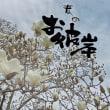 花彩々   春のお彼岸