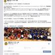 4月28日(金)のつぶやき 七送会(福岡大学ハンドボール部OB会)からのお知らせ