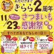 【11月23日のイベント情報】イベントチラシが出来ました☆