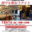 12月1日(金)フォーク酒場初心者大歓迎!! 何でも唄おうナイト!