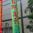 3回東京4日目(完全休予う日)・おっタイム!