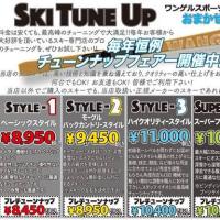 スキーのお手入れ「TUNE UP」好評受付中です!
