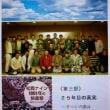 『松商物語』 第三部・発行延期  (7月頃刊行予定)  のお知らせ
