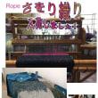 ohata studioです。『さをり織』が入荷しました。