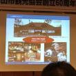 公益社団法人津山市観光協会創立60周年記念式典
