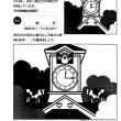 三木会 有田町食生活改善推進協議会 6月例会・・・・2018.6.21