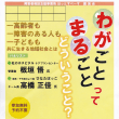 ほっとすぺーす講演会(2018/2/24)