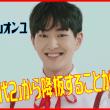 [K-News] 「SHINee」オンユ、JTBCドラマ「青春時代2」から降板することが確定!!!!