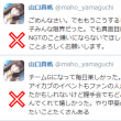 NGT48 山口真帆さんのtwitter