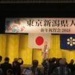 東京新潟県人会 平成30年新年祝賀会 開催。