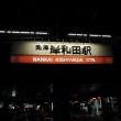 岸和田市議補選・たかひら候補と宣伝行動