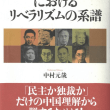 有志舎5月の新刊は、『中国、香港、台湾におけるリベラリズムの系譜』(中村元哉さん著、本体2600円)