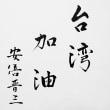 180209 【台湾地震】日本の専門家チームが現場入り 安倍首相のメッセージに蔡総統「まさかの時の友は真の友」