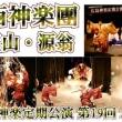 広島神楽定期公演 綾西神楽團様に改めて感謝してスーパースライド作る!