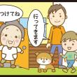 【イラストブログ】第35回 いつもと違うお散歩