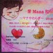 ご案内:愛 Mana 和らぎ展 9月7日(金)~9日(日)