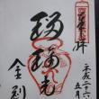 奈良・金剛寺