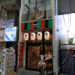 歌舞伎揚の専門店?