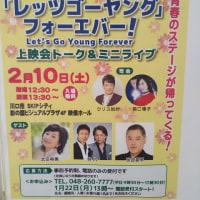 「レッツゴーヤング」フォーエバー ~上映会&ミニライブ~