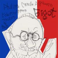 フィリップ・ビゴ