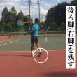 ■フォアハンドストローク 「後ろ脚を残すことでスイングスピードが上がる」 〜才能がない人でも上達できるテニスブログ〜