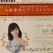 岡崎市コロネット 「未来のピアニストシリーズ」