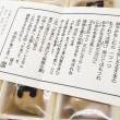 さぬき郷土料理「しょうゆ豆」&讃岐の銘菓「名物かまど」を~