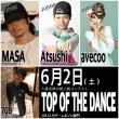 【6.1開催】TOP OF THE DANCE U-15チーム部門総評