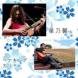 【LIVE REPORT】2/16野毛Antiquary(横浜)