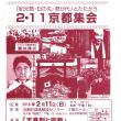 「紀元節・日の丸・君が代」とたたかう 2・11 京都集会へご参加を!