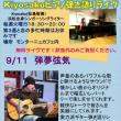 ♪モンターニュライブ「弾夢弦気」、9月11日ですっ!(^-^)