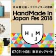 おしらせ <ハンドメイドインジャパンフェス2018>