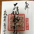 御朱印GO 2018-12