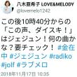ありがとうございます💜🙆👍✨【audio】「ニッポン放送 八木亜希子LOVE&MELODY」ジェジュン LAVENDER