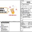 小松島市で600万円の中古住宅が出ました!