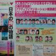 『日本の神の物語2』稽古スタートしました!