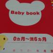 育児日記。…失敗(?)