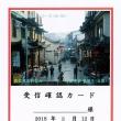 中国国際放送局 Eベリカード  興安県の町並み