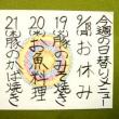 ★9/18(月)~9/22(金)の日替りランチ!