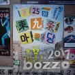 【bozzo.jp】東九条マダン