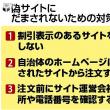 ふるさと納税詐欺ご用心…46道府県で偽サイト。ニセ ホームページの見分け方