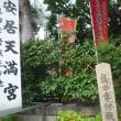 大阪観光・追加編(住吉大社・四天王寺周辺)