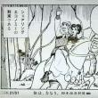 【好きです。日経の横山光輝「三国志」マンガ広告】
