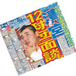 〇【高校通算最多111本塁打】・・・・・・ドラフトの目玉・清宮幸太郎プロ入り決定⇔目標は王選手