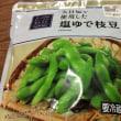 コンビニの枝豆...♪*゚食べ比べ(^o^)/