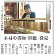 山陽新聞2014.11.27掲載