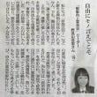 自由にモノ言えてこそ/「制服向上委員会」リーダー 野見山杏里さん・・・朝日新聞