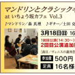 マンドリンとクラシックギター演奏会atいちょう坂カフェVol.3 3月18日(日)追加公演