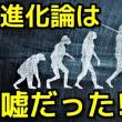 大川隆法総裁が一刀両断!常識のダーウィンの進化論は全くのデタラメ、真っ赤なウソだった!進化論は仮設であって真実ではない。真実の人類創生とは・・
